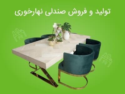 فروش آنلاین صندلی های نهارخوری استیل با قیمت ارزان