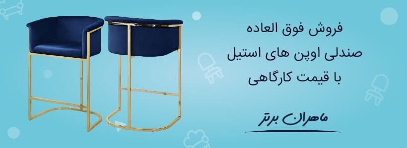 خرید جدیدترین صندلی اوپن استیل